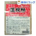 創健社 特別栽培蓮根粉(100g)[蓮根]