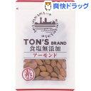 【訳あり】TON'S 食塩無添加アーモンド(95g)【トン(ナッツ)】