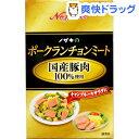 【訳あり】ノザキのポークランチョンミート 国産豚肉100%使用(140g)【ノザキ(NOZAKI'S)】