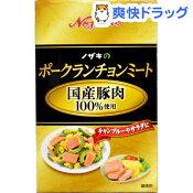 ノザキのポークランチョンミート 国産豚肉100%使用(140g)【ノザキ(NOZAKI'S)】