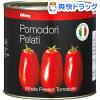 オーマイ ホールトマト(2.55kg)