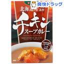 北海道産素材のチキンスープカレー(200g)