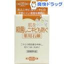 肌を殺菌しニキビも防ぐ 薬用石鹸(110g)
