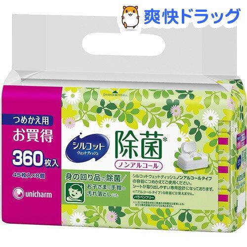 シルコット 除菌ウェットティッシュ ノンアルコールタイプ つめかえ用(45枚*8コ入)【シ…...:soukai:10302171