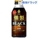 ファイア 燻製ブラック(400g*24本入)【ファイア】
