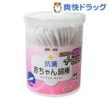 抗菌赤ちゃん綿棒 スリムタイプ(250本入)【HLSDU】 /