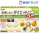 リセットボディ 豆乳と野菜のハードクラッカー(22g*4袋入)【リセットボディ】[ダイエット食品 おやつ]