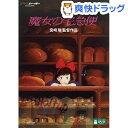 魔女の宅急便<DVD>(2枚組)[魔女の宅急便 おもちゃ]【送料無料】