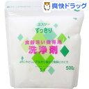 すっきり食器洗い機専用洗浄剤(500g)[粉末洗剤 キッチン用]