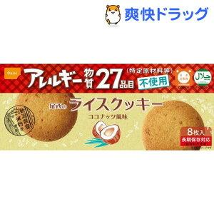 尾西のライスクッキー プレーン(8枚入)