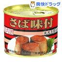 キョクヨー さば味付(190g)