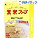 玄米スープ オクタコサノール含有 ポタージュタイプ(180g(15g*12袋入))