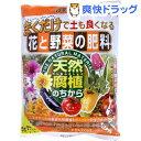 花ごころ 花と野菜の肥料(1kg)