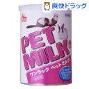 森乳サンワールド ワンラック NEWペットミルク(140g)【ワンラック(ONELAC)】[小動物 ミルク]