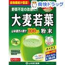 大麦若葉粉末100% スティックタイプ(3g*22本入)[大麦若葉 サプリ サプリメント]