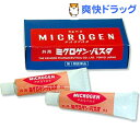 【第1類医薬品】ミクロゲンパスタ(6g×2)