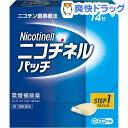 【第1類医薬品】ニコチネル パッチ 20(セルフメディケーション税制対象)(14枚入)【ニコチネル】