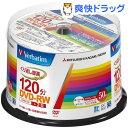 バーベイタム DVD-RW(CPRM) 繰り返し録画用 120分 4.7GB 1-2倍速 VHW12NP50SV1(50枚入)【バーベイタム】【送料無料】