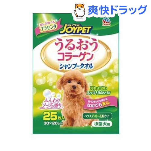ハッピーペット シャンプータオル 小型犬用(25枚入)【ハッピーペット】[犬 ペット用タオ…...:soukai:10115972