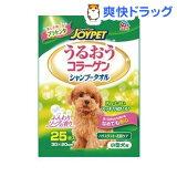 ハッピーペット シャンプータオル 小型犬用(25枚入)【ハッピーペット】[犬 ペット用タオル]