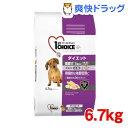ファーストチョイス 高齢犬 7歳以上 ダイエット 小粒 チキン(6.7kg)【ファーストチョイス(1ST CHOICE)】【送料無料】
