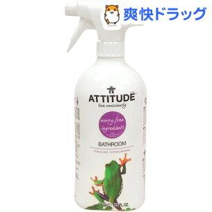 アティチュード バスルームクリーナー