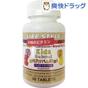 ライフスタイル キッズナチュラル ビタミン サプリメント マルチビタ