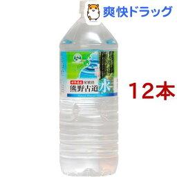熊野古道<strong>水</strong>(2L*12本セット)【熊野古道】