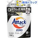 アタックZERO 洗濯洗剤 ドラム式専用 詰め替え 超特大サイズ(1280g)【atkzr】【アタックZERO】
