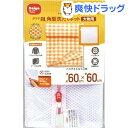 AL角型洗濯ネット・大物用(1コ入)