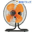 ベルソス 大型扇風機 据置型工場扇(1台)【ベルソス】