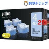 ブラウン クリーン&リニューシステム専用洗浄液カートリッジ CCR4 CR(4コ入*2コセット)【ブラウン(Braun)】[電気シェーバー 洗浄液 CCR]【】