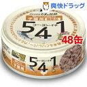 プリンピア たまの伝説 541 子猫用(70g*48コセット)【たまの伝説】【送料無料】