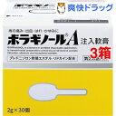 【第(2)類医薬品】ボラギノールA注入軟膏(2g*30コ入*...