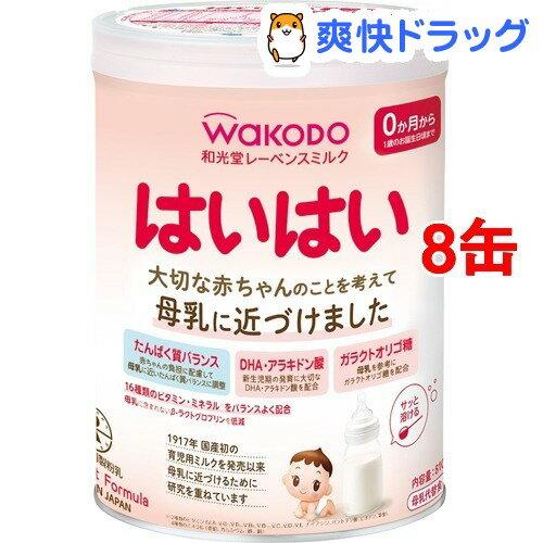 レーベンス ミルク はいはい(810g*8コセット)【はいはい】【送料無料】
