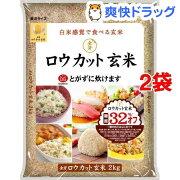 金芽ロウカット玄米(2kg*2コセット)【東洋ライス】