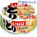 いなば 焼きとりゆず胡椒(65g*12コセット)【いなば】
