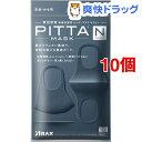 ピッタ・マスク ネイビー(3枚入*10コセット)【ピッタ・マスク(PITTA MASK)】