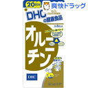 DHC オルニチン 20日分(100粒)【DHC】