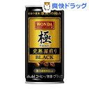 ワンダ 極 完熟深煎り ブラック(185g*30本入)【ワンダ(WONDA)】