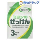 ミヨシのせっけん(3kg)【HLSDU】 /[粉末洗剤]
