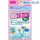 ドクターサチ サージカルマスク レディース&ジュニアサイズ(7枚入)【ドクターサチ】[マスク 風邪 ウィルス 予防]