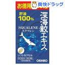 【今だけ乳酸菌濃縮顆粒サンプル付】深海鮫エキスカプセル徳用(360粒)【オリヒロ(サプリメント)】[サプリ サプリメント スクワレン]【送料無料】