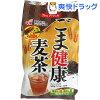 ごま健康麦茶(12.5g*40袋入)