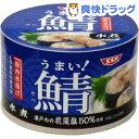 SSK うまい!鯖 水煮(150g)