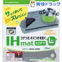 IHマット ソフト NEZU Lサイズ 直径25cm(1枚入)【東洋アルミ】