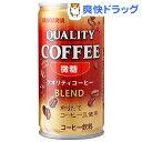 サンガリア クオリティコーヒー 微糖(185g*30本入)