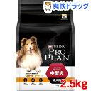 プロプラン 中型犬 成犬用(2.5kg)【プロプラン(ProPlan)】【送料無料】