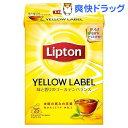 【自然のティーエッセンス配合】リプトン イエローラベル ティーバッグ(25包)【unili6ePT21】【リプトン(Lipton)】[紅茶]