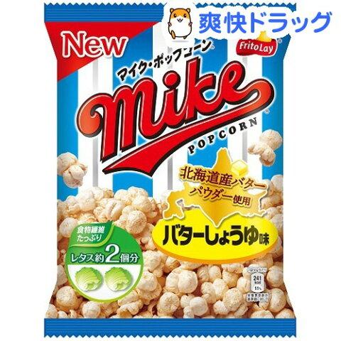 マイクポップコーン バターしょうゆ味(50g)